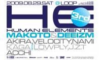 今週、8/29(土曜日)でHuman Elements@Loopは、早くも3周年を迎えます。自分は、こういう風に何周年だとかそういう事に結構無頓着だったりするんですが、3周年くらいはいいかなっと思って(笑)、今回は3周年 […]